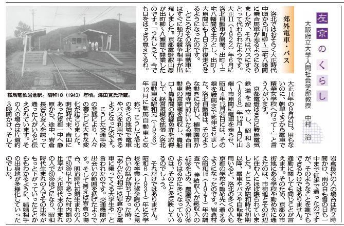 2012032iwakura21