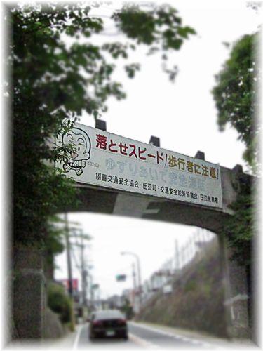 Kyotanabe09