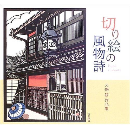 Kirie_no_fuubutushi_2