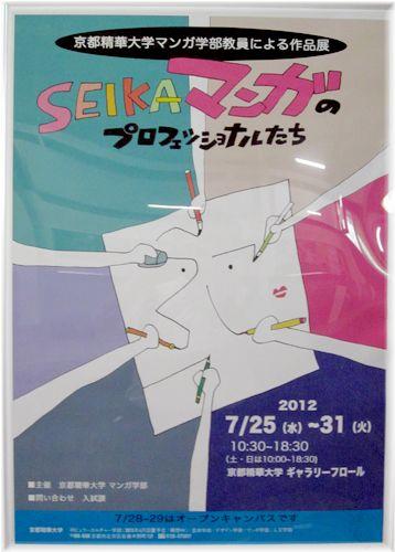 201207seika03