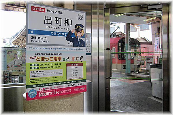 201207makoto06
