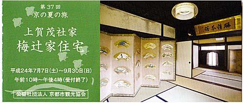 201209kamigamo24