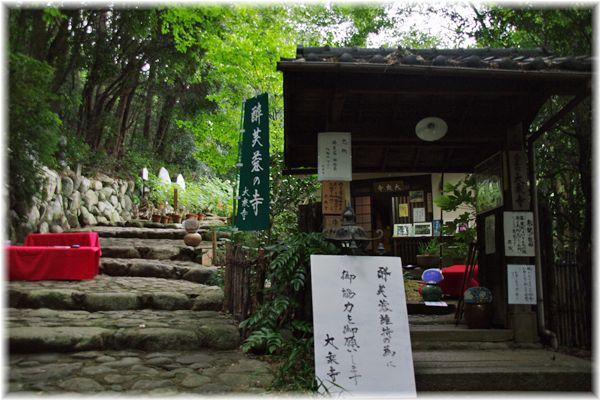 201209daijyoji12