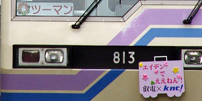 813_64