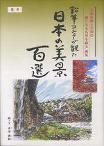 Nihonnobikei100sen