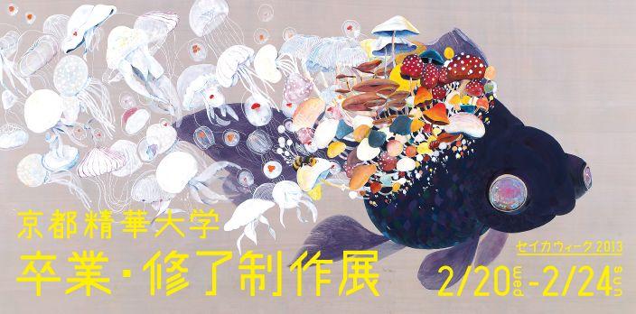 201302seika_dai06