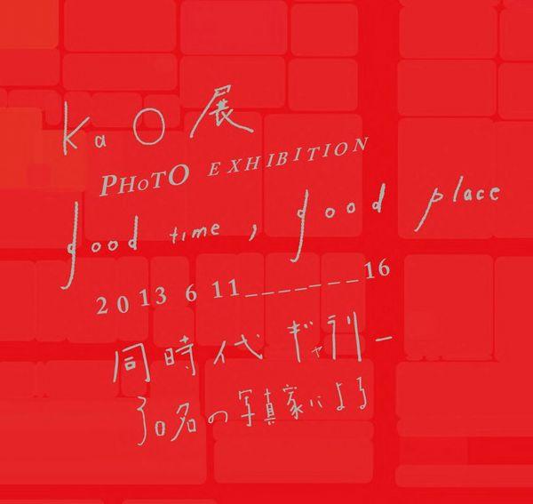 Kao_ten2013