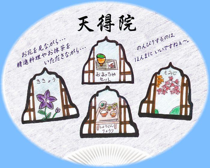 201307toufukuji03