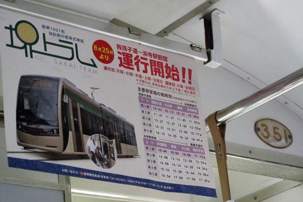 Hankai48