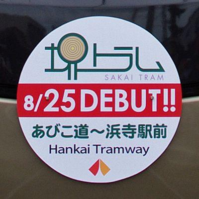 Hankai62