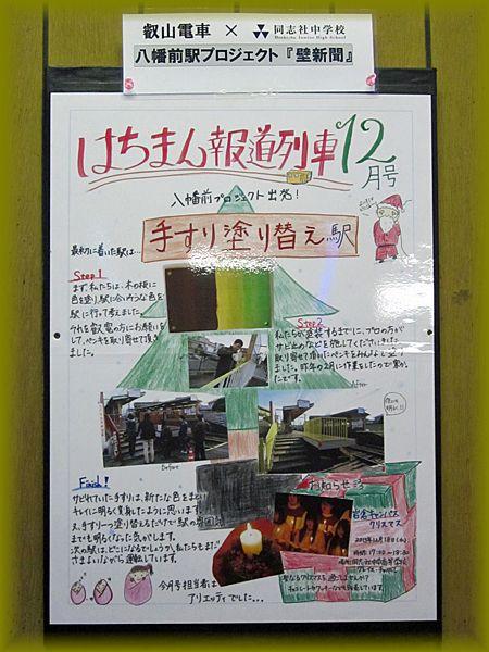 Hachiman_mae04