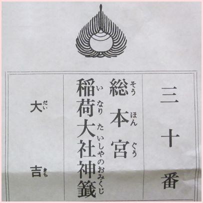 201401_inari13