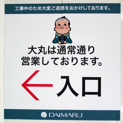 Daimaru01