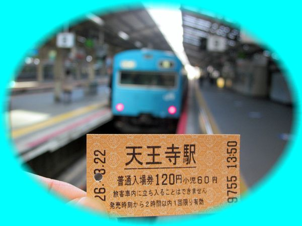 Tennouji02