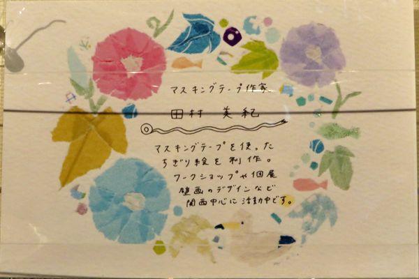 201406post_card05
