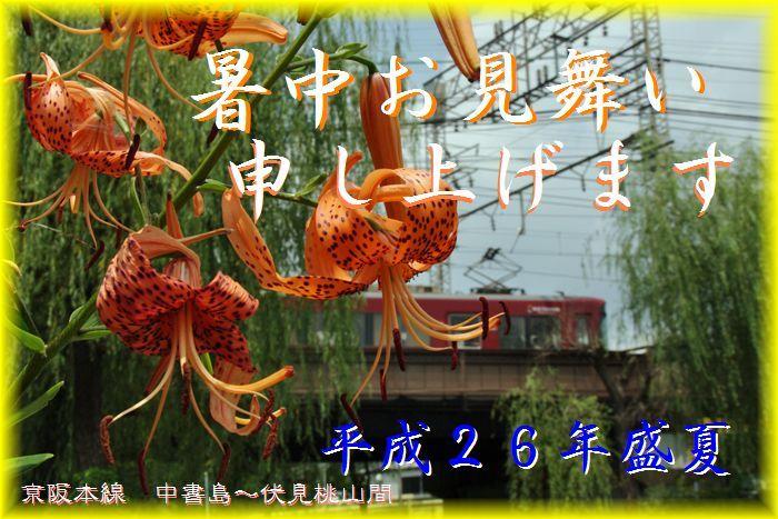 Syochumimai201401