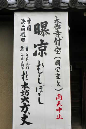 201410daitokuji10