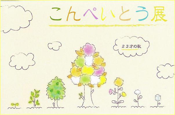 201410bekyoto01