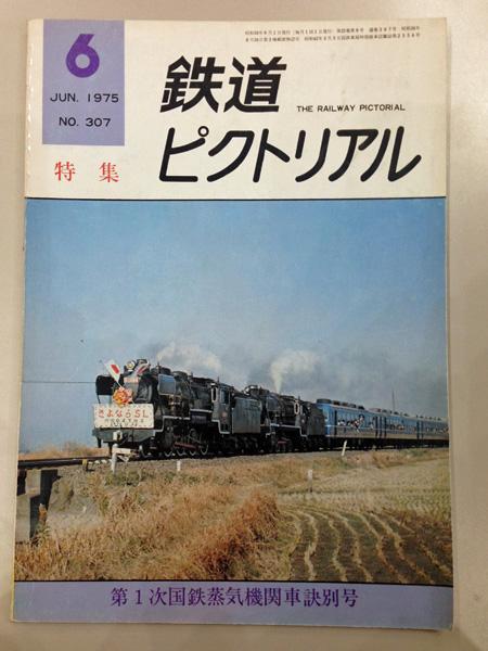 Pic1975_06