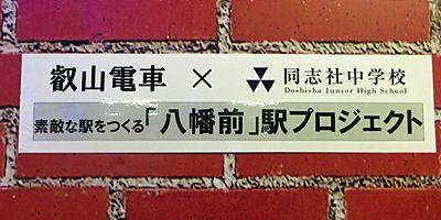 Hachiman_mae14