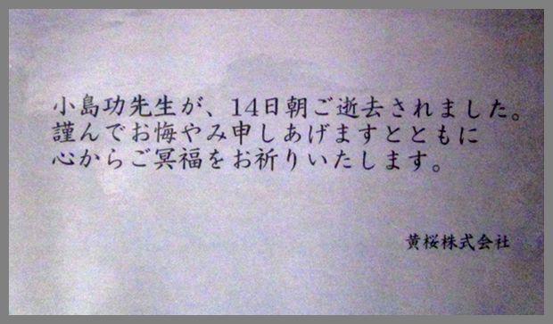 2015041_fusimi_kizakura03