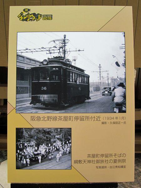 201505chayamachi04