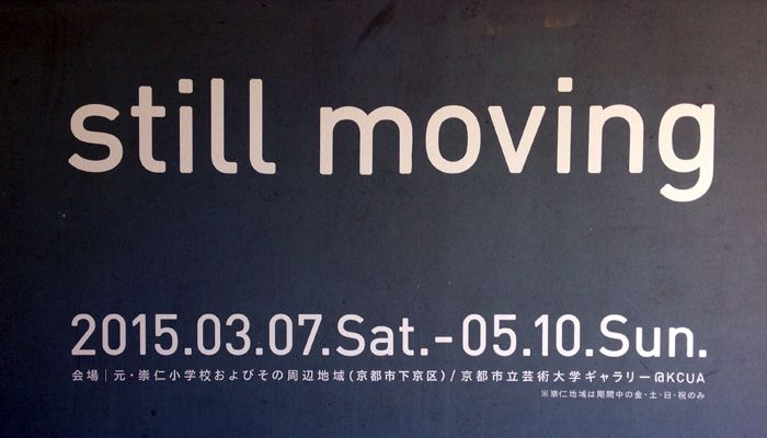 201505still_moving11