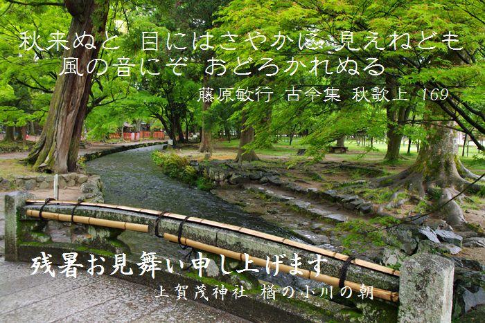 Naranoogawa01