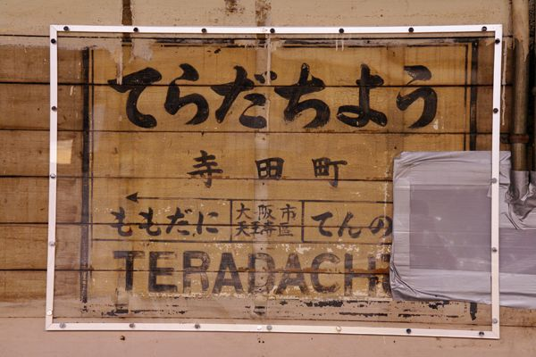 Teradachou01