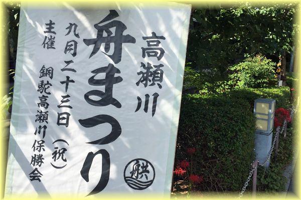 201509231_takasegawa01