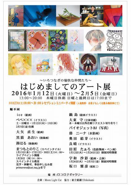 201601osaka10