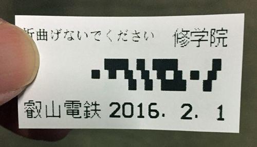 201602surukan07