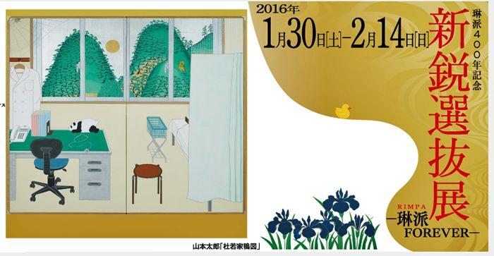 201602rinpa01