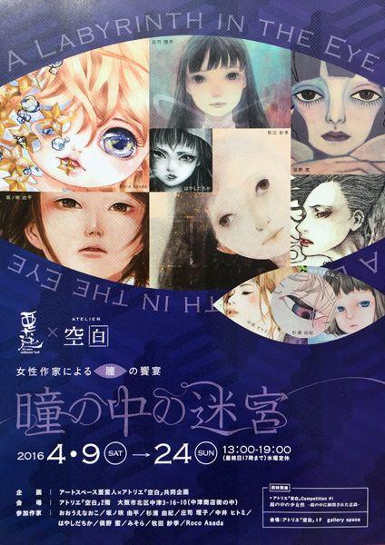 201604osaka_gallery01