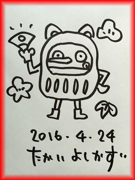 201604space_myou02