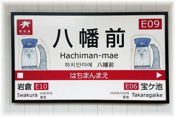 Hachiman_mae24
