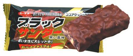 Black_thunder