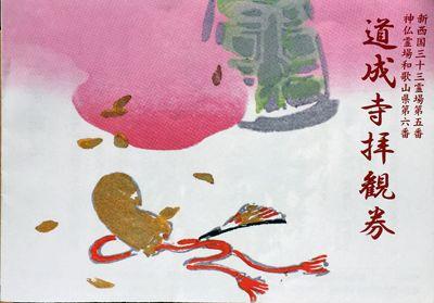 201608wakayama10