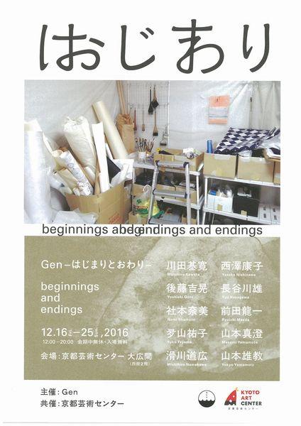 201612kyouto_gallery03