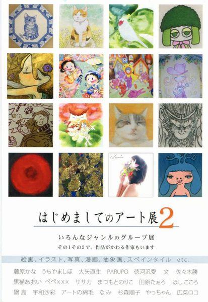 201612osaka_gallery12_2