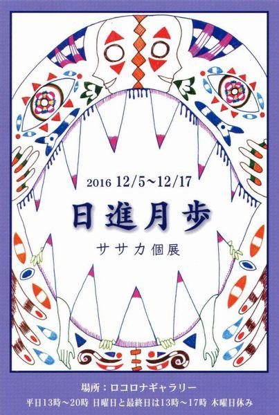 201612osaka_gallery13