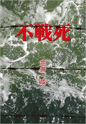 Fusensi01