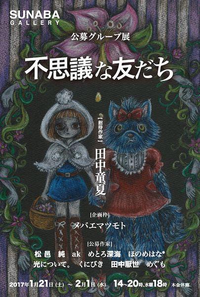 201701osaka_gallery12