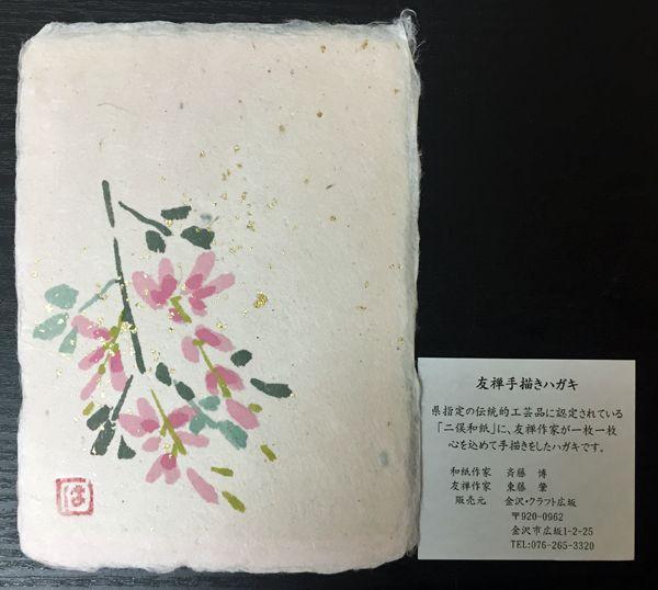 201603kanazawa27