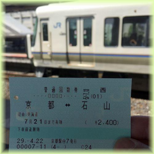 2017052_tokaido17