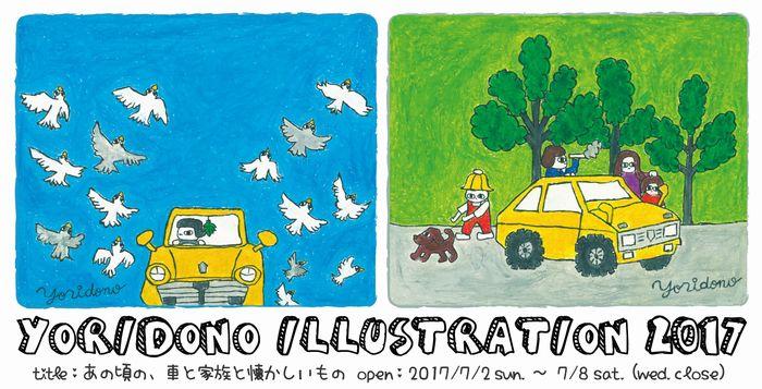 201707osaka_gallery01