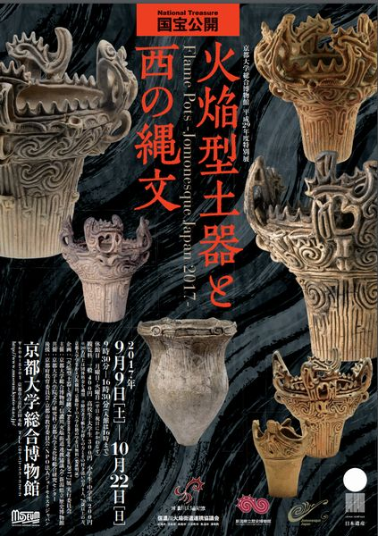 201709kyodai_museum01jpg