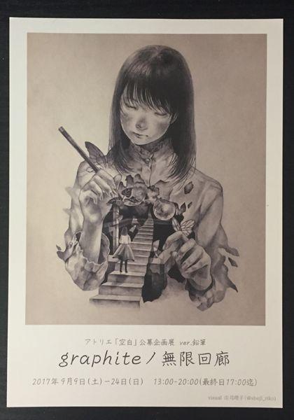 201709osaka_gallery05