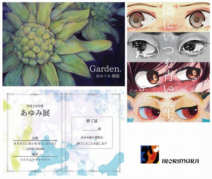 201709osaka_gallery11