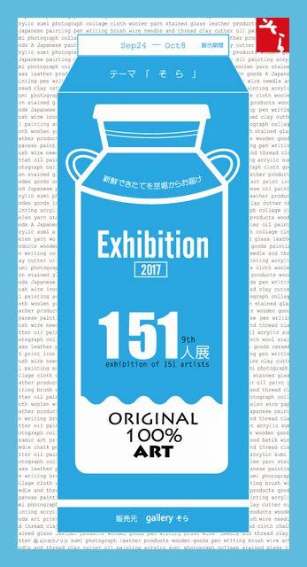 201709osaka_gallery26